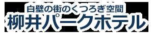 柳井パークホテルへのお問い合わせは0820-22-1175
