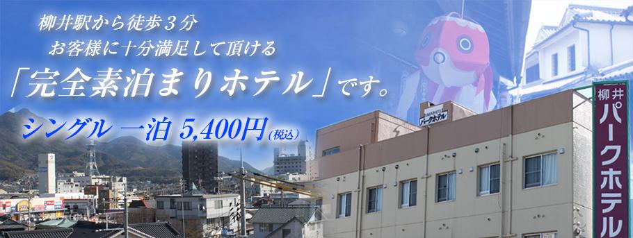 柳井パークホテルは柳井駅から徒歩3分 お客様が十分満足して頂けるホテル「完全素泊まりホテル」です。